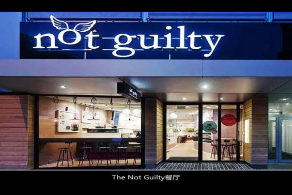 The Not Guilty餐厅